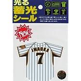 サンレイ 阪神タイガース 光る蓄光シール ユニフォーム 今岡(IMAOKA)
