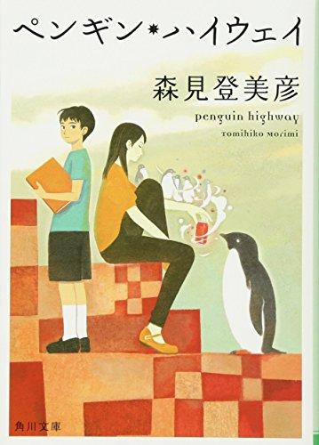 ペンギン・ハイウェイ (角川文庫)の詳細を見る