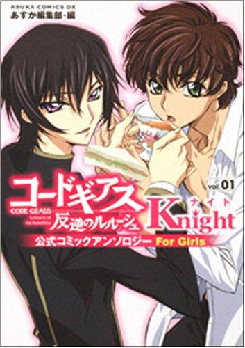 コードギアス反逆のルルーシュ公式コミックアンソロジー Knight―For Girls (1) (あすかコミックスDX)