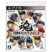 プロ野球スピリッツ2013 - PS3