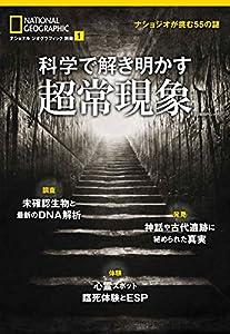 科学で解き明かす超常現象 ナショナル ジオグラフィック別冊①