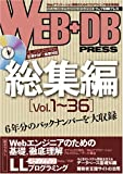 WEB+DB PRESS 総集編 [Vol.1~36]