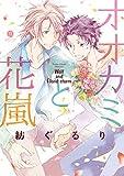 オオカミと花嵐 (gateauコミックス)
