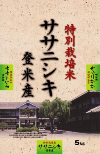 平成29年産 JAみやぎ登米 特別栽培米ササニシキ5kg