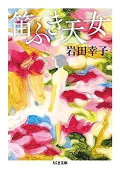 笛ふき天女 (ちくま文庫)