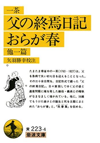 父の終焉日記・おらが春 他一篇 (岩波文庫)