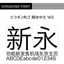 OpenType ヒラギノ角ゴ 簡体中文 W3 [ダウンロード]