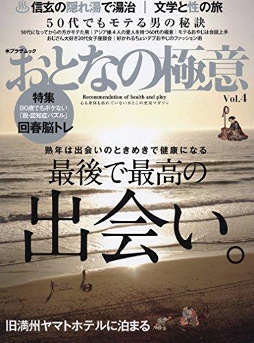 おとなの極意 Vol.4 (プラザムック)