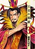 王者の遊戯  3 (BUNCH COMICS)