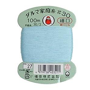 ダルマ 家庭糸 細口 手縫い糸 30番手 100m col.27 水色 01-0130