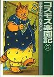 コスモス楽園記 (3) (扶桑社文庫)