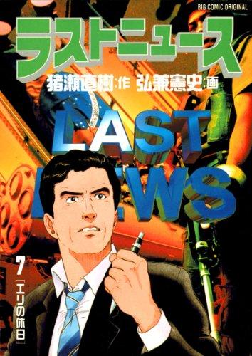 Last News (ラストニュース 文庫版) 01-07