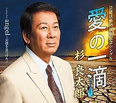 愛の一滴♪杉良太郎のCDジャケット