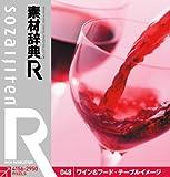 素材辞典[R(アール)] 048 ワイン&フード・テーブルイメージ