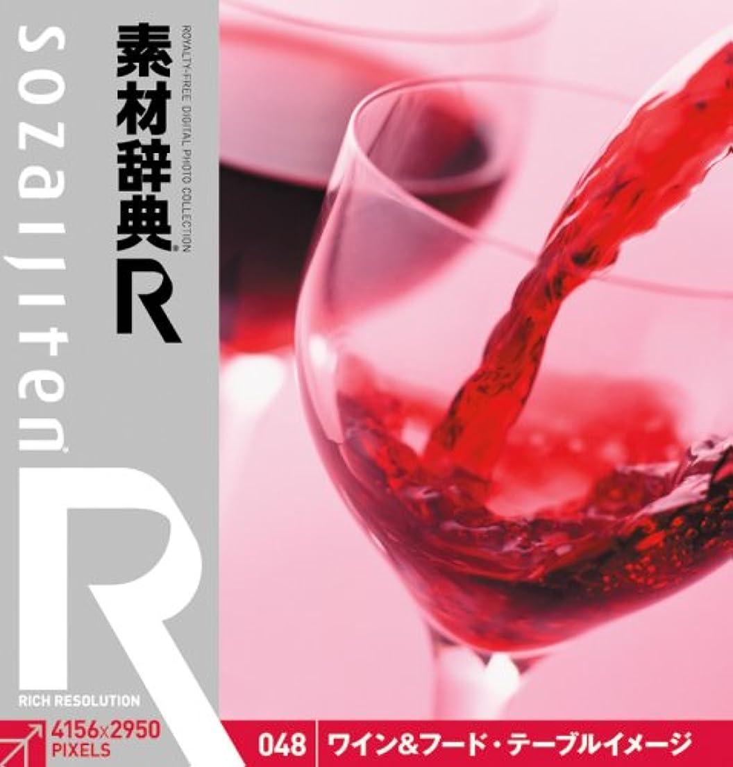 愛撫色合い抜け目がない素材辞典[R(アール)] 048 ワイン&フード?テーブルイメージ