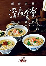 深夜食堂の料理帖 (ビッグコミックススペシャル)