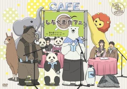 しろくまカフェ 笹大盛りで!! in よみうりランド~
