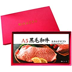 [肉贈] [内祝い 肉]A5黒毛和牛 選べるカタログギフト 10000円 BAコース【赤】