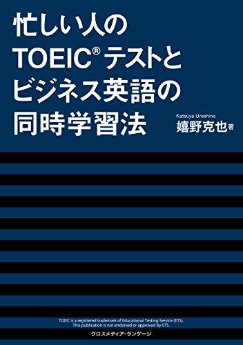 忙しい人の TOEIC®テストとビジネス英語の同時学習法の詳細を見る