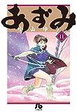 あずみ 11 (小学館文庫 こA 56)