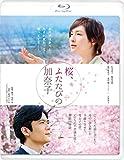 桜、ふたたびの加奈子 ブルーレイ低価格版[Blu-ray/ブルーレイ]