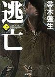 逃亡(上)(新潮文庫)