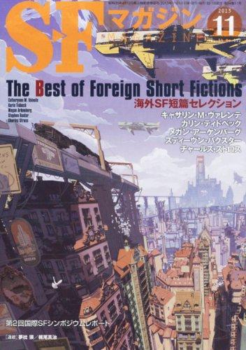 S-Fマガジン 2013年 11月号 [雑誌]の詳細を見る