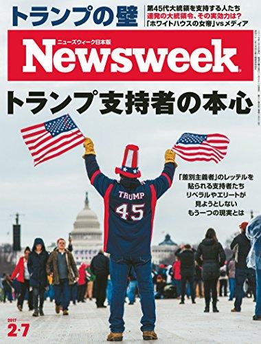 週刊ニューズウィーク日本版「特集:トランプ支持者の本心」〈2017年2/7号〉 [雑誌]の詳細を見る