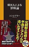 韓国人による罪韓論 (扶桑社新書) 画像