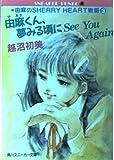 由麻のSHERRY HEART物語〈3〉由麻くん、夢みる頃にSee You Again (角川文庫―スニーカー文庫)