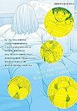 ハンツー×トラッシュ(14) (ヤンマガKCスペシャル)
