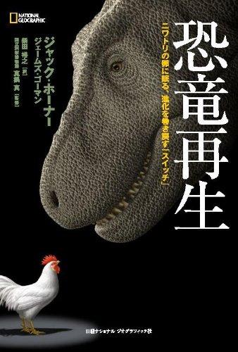 恐竜再生の詳細を見る