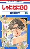 しゃにむにGO 第25巻 (花とゆめCOMICS)