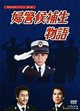 石立鉄男生誕70周年記念企画第5弾 昭和の名作ライブラリー第11集 婦警候補生物語 DVD-BOX デジタルリマスター版