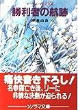 勝利者の航跡―ダーティ・プリンス 〈4〉(ソノラマ文庫)