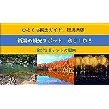 新潟県 観光スポット ガイド
