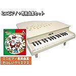 カワイ ミニピアノ アイボリー 白 木製 P-32 たのしいクリスマス曲集付 1125 KAWAI