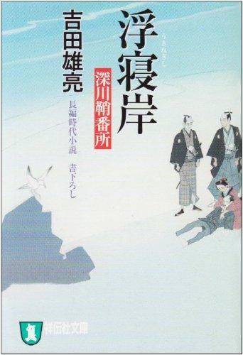 浮寝岸(深川鞘番所) (祥伝社文庫 よ 4-7)の詳細を見る