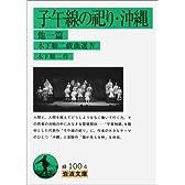 子午線の祀り・沖縄―他一篇 (岩波文庫―木下順二戯曲選)