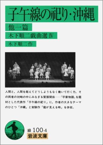 子午線の祀り・沖縄―他一篇 (岩波文庫―木下順二戯曲選)の詳細を見る