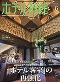 月刊ホテル旅館 2017年 06 月号 [雑誌]