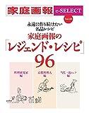 家庭画報 e-SELECT Vol.10 永遠に作り続けたい名品レシピ 家庭画報の「レジェンド・レシピ」96[雑誌]