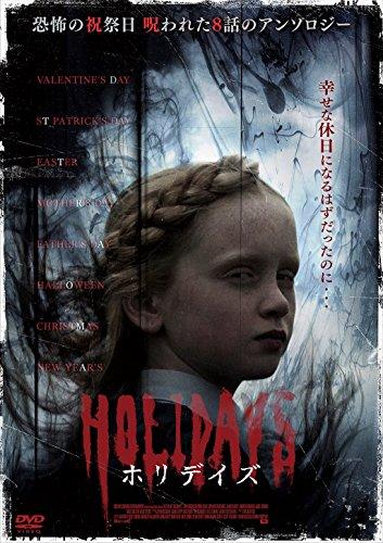 ホリデイズ[DVD]