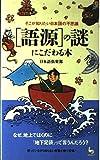 「語源」の謎にこだわる本―そこが知りたい日本語の不思議 (ON SELECT)