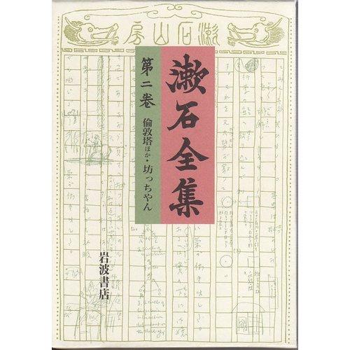 漱石全集〈第2巻〉倫敦塔ほか 坊っちやんの詳細を見る