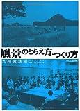風景のとらえ方・つくり方 -九州実践編- 画像
