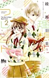 理想的ボーイフレンド 2 (マーガレットコミックス)