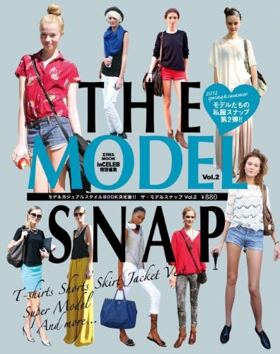 THE MODEL SNAP Vol.2 (英和MOOK)の詳細を見る