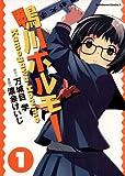 鴨川ホルモー(1) (角川コミックス・エース)