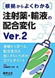 根拠からよくわかる 注射薬・輸液の配合変化 Ver.2?基礎から学べる、配合変化を起こさないためのコツとポイント